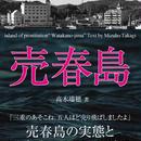 高木瑞穂  『売春島 「最後の桃源郷」渡鹿野島ルポ』