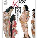 佐藤 康宏 『湯女図 視線のドラマ』