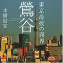 【カストリ書房限定】東京最後の異界 鶯谷(本橋信宏氏サイン入り)