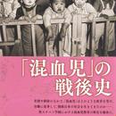 上田誠二『混血児の戦後史』