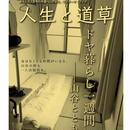 『人生と道草 ドヤ暮らし一週間 山谷とともに』2号