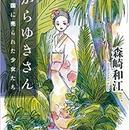 森崎和江『からゆきさん 異国に売られた少女たち』