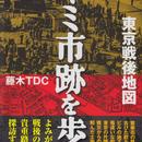 【カストリ書房限定】東京戦後地図 ヤミ市跡を歩く(サイン&マメ本入り)
