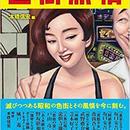 本橋信宏編『色街旅情』