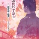 真喜志きさ子著『母の問わず語り 辻遊廓追想』新刊記念イベント