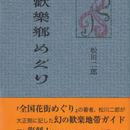 松川二郎  『歓楽郷めぐり』