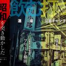 6/10 19時〜 トークイベント『昭和の飲む打つ買う!』
