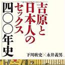 下川耿史・永井義男『吉原と日本人のセックス四〇〇年史』