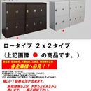 【激安/ネット最安値】鍵付き下駄箱/鍵付きロッカー2x2段 ロータイプ 完成品