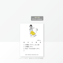 【伝言メモ8】かわいい髪形にしてください(A4・1/8)
