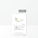 【伝言メモ8】シモシモ~<その1>(A4・1/8)
