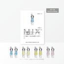 【伝言メモ8】ミュージック・タイム(A4・1/8)
