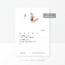 【伝言メモ4】常夏気分(A4・1/4)