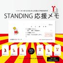 【伝言メモ6】STANDING 応援メモ(A4・1/6)