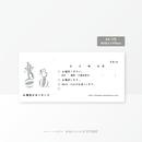 【伝言メモ6】玉乗りが得意!(A4・1/6)