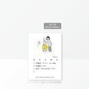 【伝言メモ8】ハイ、できあがり(A4・1/8)