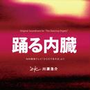 踊る内臓 オリジナルサウンドトラックCD 音楽:川瀬浩介
