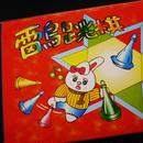 台湾で見つけたゲーム