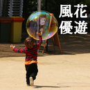 風花優遊(かざはなゆうゆ)春風キャンペーン・バージョン