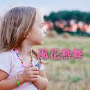 風花燕舞スーパーサクセス・パッケージ