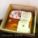 アールグレイパウンド1本 / お好みのパウンドケーキ1本