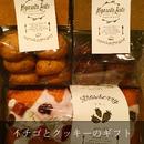 苺のパウンドケーキ1本 / クッキー2袋