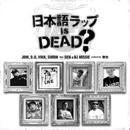 """""""日本語ラップ is DEAD?"""" / 12inch Vinyl"""