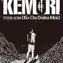 Blu-ray『TOUR 2018 [Ko-Ou-Doku-Mai]』(KEMURI SHOP&ライヴ会場限定)