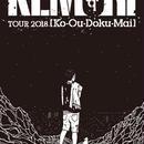 DVD『TOUR 2018 [Ko-Ou-Doku-Mai]』(KEMURI SHOP&ライヴ会場限定)