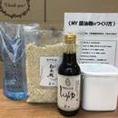 食や 醤油麹手づくりセット (約700g)