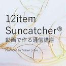 【キット販売】12 item  Suncatcher®ディプロマ取得済みの方専用