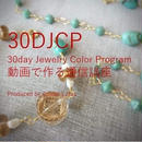 通信講座【キット販売】3DJCP キット、動画、テキスト付