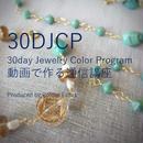 ディプロマなし【キット販売】3DJCP