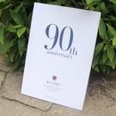 90周年記念誌