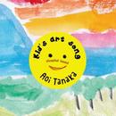 キッズアートプロジェクト×田中葵 Collaboration Album 『Kid's art song niji』