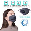マスク  空気清浄マスク 花粉 PM2.5対応
