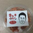 白菜キムチ350g