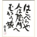 安井浩司 俳句墨書色紙『はこべらや人は陰門へむかう旅』(『密母集』)