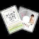 きらめきヨガ 単行本 &DVDセット
