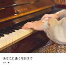 あなたに逢う今日まで(CD付フォトブック)