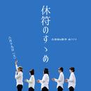8月19日「休符のすゝめ」【オトナ用】(電子チケット)