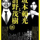 Event Tickets / 坂本頼光と清野茂樹