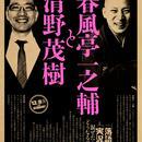 Event Tickets  / 春風亭一之輔と清野茂樹