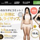 ライザップ:アフィリエイト記事(5000文字)