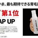 チャップアップ育毛剤:アフィリエイト記事(5000文字)