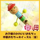 木製おもちゃホイッスル(笛)