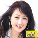 沼田みえ子の『あなたにも幸せな結婚生活が必ず手に入ります! ~これだけ抑えてください、3つのこと~』[FS04410002]
