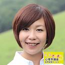 野村香英の『最高のパートナーシップを手に入れる恋愛テクニック』[FS05360002]