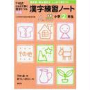 下村式漢字練習ノート 小学2年生