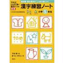 下村式漢字練習ノート 小学5年生